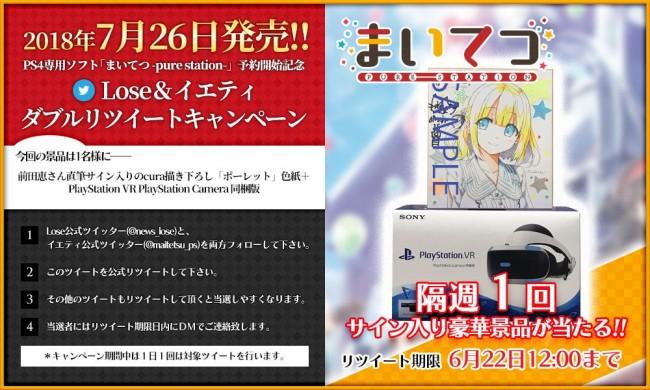 声優 前田恵さんの直筆サインとPSVRが当たる!PS4専用ソフト「まいてつ」のTwitter企画 第8弾開催