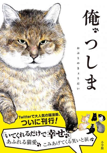 Twitterで大ブレイク!たちまち8万部突破のリアル猫マンガ『俺、つしま』のTVCMに、あの超大物声優が!!