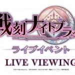 豪華キャスト出演の熱いライブを映画館へ生中継!『戦刻ナイトブラッド』ライブイベント LIVE VIEWING開催決定!