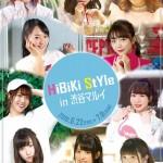 声優事務所「響」のイベントショップ『HiBiKi StYle in 渋谷マルイ』が期間限定オープン