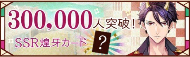 ボルテージ超大作 新型恋愛ドラマアプリ「あやかし恋廻り」が事前登録開始!福山潤さん、寺島拓篤さんら、声優陣15名を一挙公開