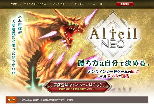 『アルテイルNEO』の主要キャラクター役に、井上麻里奈さんと小清水亜美さん起用決定!さらに声優サイン色紙が当たるTwitterキャンペーン開催!