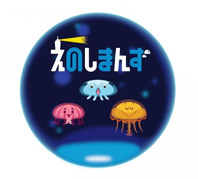 新江ノ島水族館公式サポーター「えのしまんず」スピンオフTVアニメ「クラゲのいる部屋」声優オーディション開催決定!