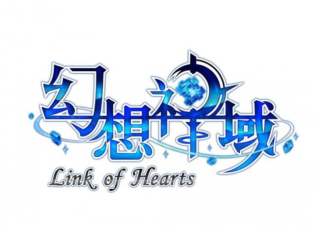 『幻想神域 -Link of Hearts-』花守ゆみりが演じる新キャラクターが登場!