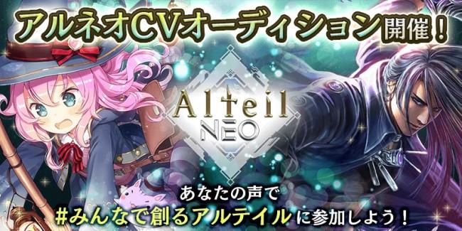 【アルテイルNEO】Twitter声優オーディション開催!公式サイトデザインもキャラクター『エルンスト』verに!
