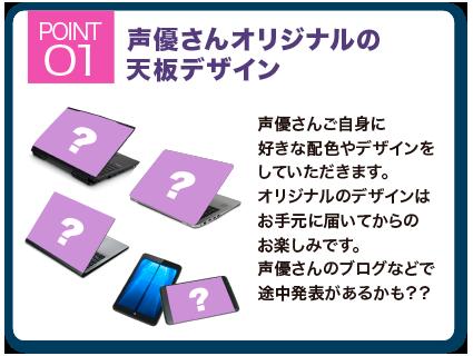 声優オリジナルパソコンに諏訪ななかさんが登場! 【Type:YOU -タイプユー-】第37弾を7月2日より受注開始!