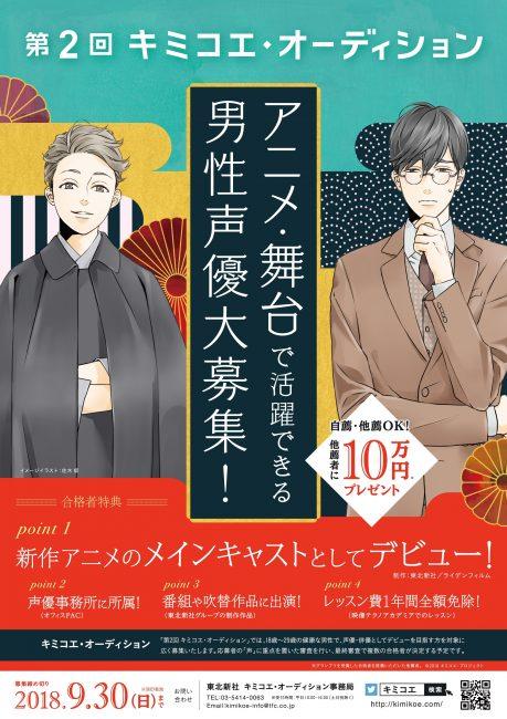 「第2回 キミコエ・オーディション」8月1日(水)から男性声優の募集を開始! 合格者は新作TVアニメのメインキャストに