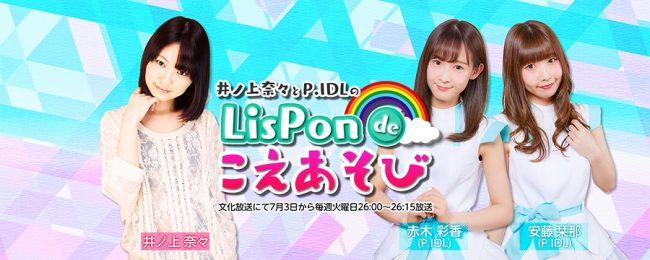 ボイスアプリ「LisPon(リスポン)」、冠ラジオ番組が放送決定!文化放送ラジオ新番組『井ノ上奈々とP.IDLのLisPon de こえあそび』