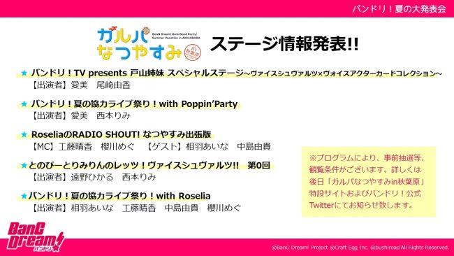 「BanG Dream! 6th☆LIVE」開催決定!本日より「BanG Dream! ガルパ☆ピコ」放送スタート!