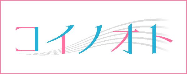 ラジオ番組『熊谷健太郎・住谷哲栄の恋愛ってナンなんだ!?』第2回ゲストに木村良平さんが登場! 10月19日(金)22:00よりニコニコチャンネル『声グラオトメチャンネル』にて配信!