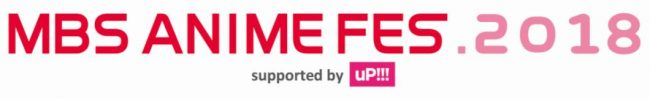 【uP!!!ライブパス 】『MBS ANIME FES.2018 開催記念特番』アニメフェス出演声優が登場! 2018年10月1日(月)12時より配信予定