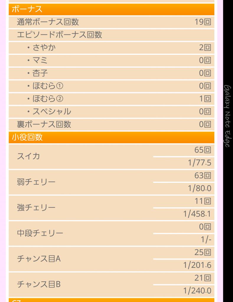 Screenshot_2016-09-24-21-09-15-1 (1)