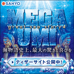 MEGA UMI great sea story4