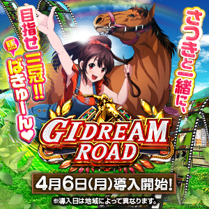 P GI DREAM ROAD