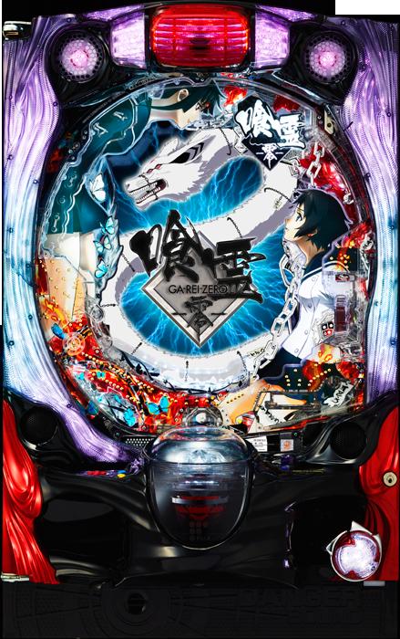 CR喰霊-零-FPL