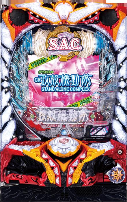 デジハネCR攻殻機動隊S.A.C.