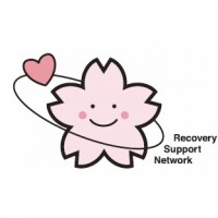 リカバリーサポート・ネットワーク