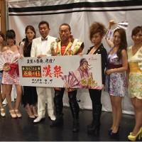 8月7日は「花慶の日」漢祭 開催!