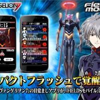 「CRヱヴァンゲリヲン7」目覚ましアプリがついにFIELDSモバイルに登場!