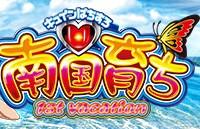 PC向けパチンコ・パチスロオンラインゲーム「777TOWN.net」に「キュインぱちすろ南国育ち1st vacation 」登場!