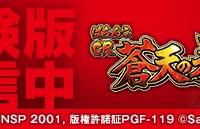 PC向けパチンコ・パチスロオンラインゲーム「777TOWN.net」に10月ホール導入した最新機種「ぱちんこCR蒼天の拳(2013)」体験版が登場!