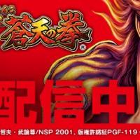 PC向けパチンコ・パチスロオンラインゲーム「777TOWN.net」に 「蒼天の拳」シリーズ最新作「ぱちんこCR蒼天の拳(2013)」が登場!