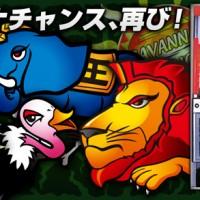 11月21日(木)にサミーの懐かしの名機「獣王」を iOS版アプリで無料で配信開始!