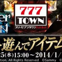 パチンコ・パチスロオンラインゲーム「777TOWN.net」と 「リネージュ2」「タワー オブ アイオン」がコラボレーションキャンペーンを実施!