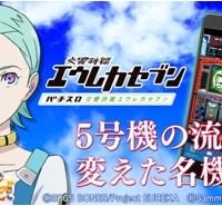 Android版アプリ「パチスロ交響詩篇エウレカセブン」 ダウンロード数10万件突破