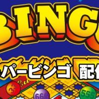 PC向けパチンコ・パチスロオンラインゲーム「777TOWN.net」に ベルコ株式会社の「スーパービンゴ」が登場!