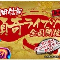 2月4日「角田信朗 傾奇ライブツアー in 東京」ファイナルが新橋SL広場前にて開催