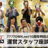 777TOWN.net 10周年記念企画!運営スタッフ座談会