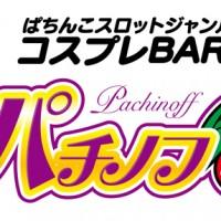 「スーパービンゴNEO」配信記念!コスプレBAR・パチノフでイベント開催!!