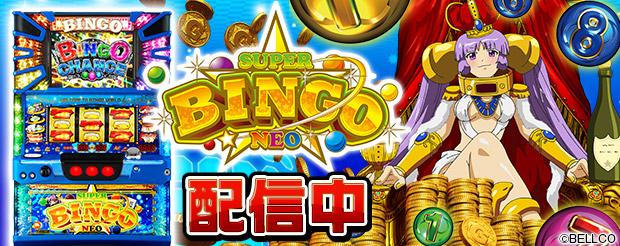 「スーパービンゴNEO」(ベルコ株式会社)が パチンコ・パチスロオンラインゲーム「777TOWN.net」に登場!