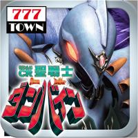 「ぱちんこCR聖戦士ダンバイン」が 「777TOWN for Android」に新登場!