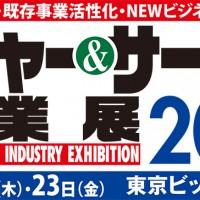 レジャー&サービス産業展2015