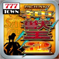 これぞ獣王道!サミーの「ぱちんこCR神獣王2」が「777TOWN for Android」に登場!!