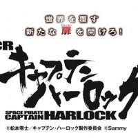 サミー、パチンコ新機種「ぱちんこCRキャプテンハーロック」発売