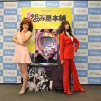 藤商事、「CR怨み屋本舗」プレス発表会