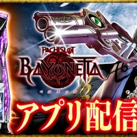 and_bayonetta_mainimage