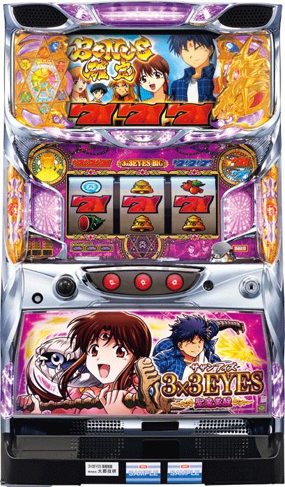 3×3EYES ~聖魔覚醒~(大都技研)