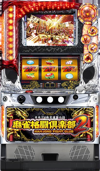 麻雀格闘倶楽部2(KPE)