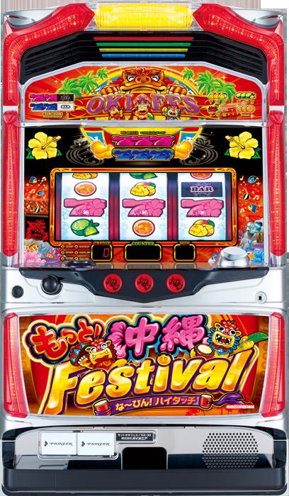 もっと!沖縄フェスティバル-30(パイオニア)