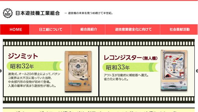 日本遊技機工業組合
