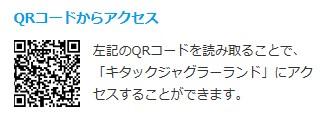 「キタックジャグラーランド」とiOS版アプリにて『アイムジャグラーEX AnniversaryEdition』配信中!