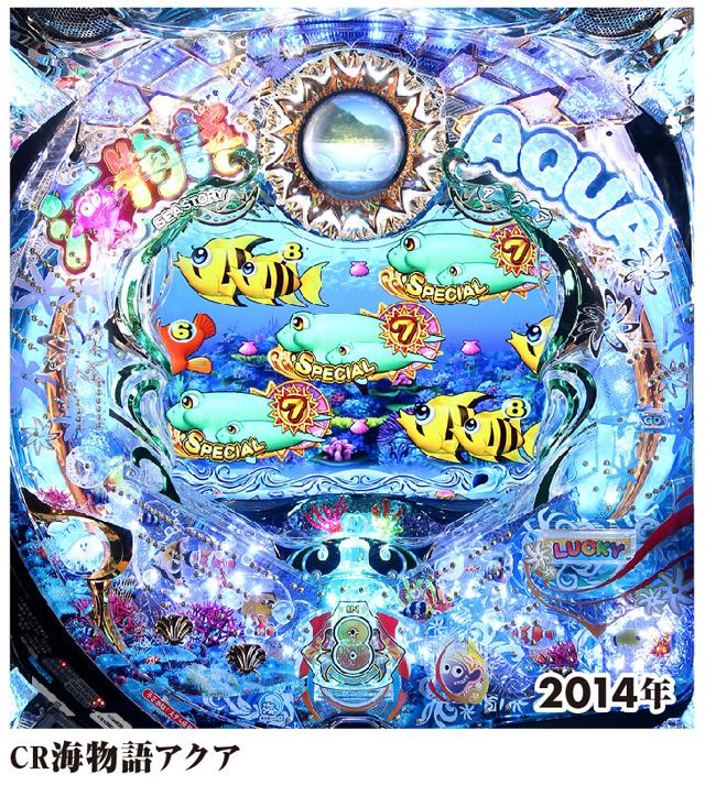 ~18年間の歴史を振り返る~ 『海物語』変遷史第4部(CRデラックス海物語~CRスーパー海物語IN沖縄4まで)