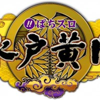 【KYORAKU】『ぱちスロ 水戸黄門』機種リリース.pdf - Adobe Acrobat Pro