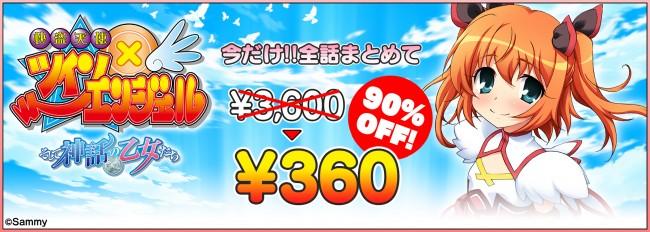 『快盗天使ツインエンジェル~そして神話の乙女たち~』で 90%OFFセールを開始!