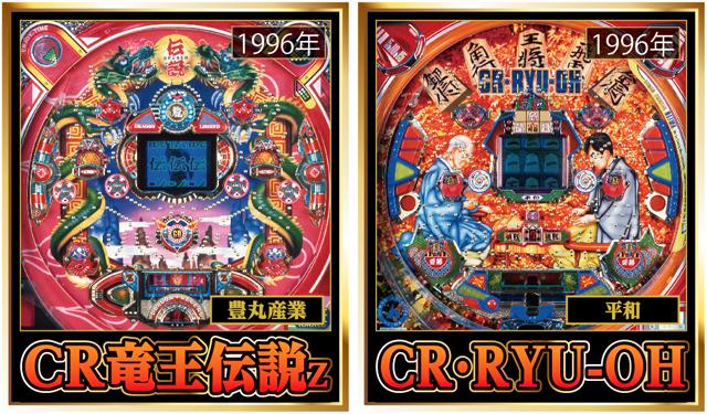 モチーフは片や「竜」、片や「将棋」と大きく異なる。『CR竜王伝説』はその後も多くの後継機が発表された。どちらもデジパチだ。