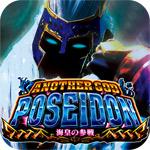 ユニバ『アナザーゴッドポセイドン-海皇の参戦-』アプリ